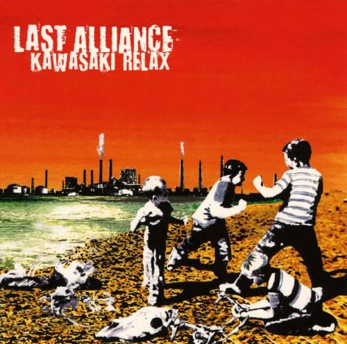 【中古】KAWASAKI RELAX/LAST ALLIANCE