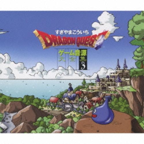 【中古】ドラゴンクエスト ゲーム音源大全集3/すぎやまこういち