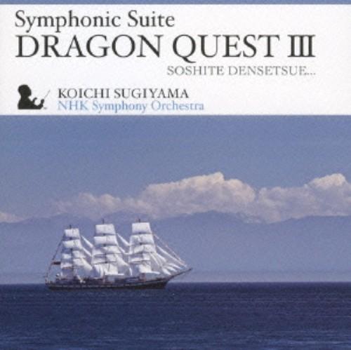 【中古】交響組曲「ドラゴンクエストIII」そして伝説へ・・・(初期録音盤)/すぎやまこういち
