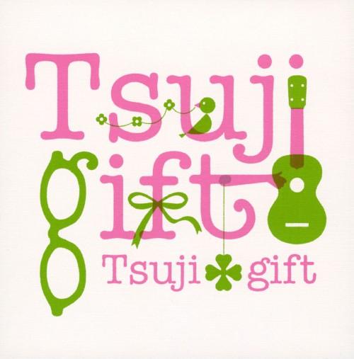 【中古】つじギフト〜10th Anniversary BEST〜/つじあやの