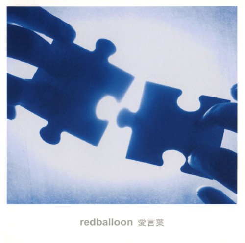 【中古】愛言葉/redballoon