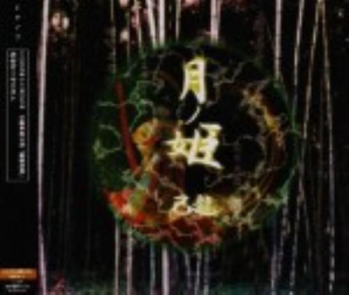 【中古】月ノ姫/己龍