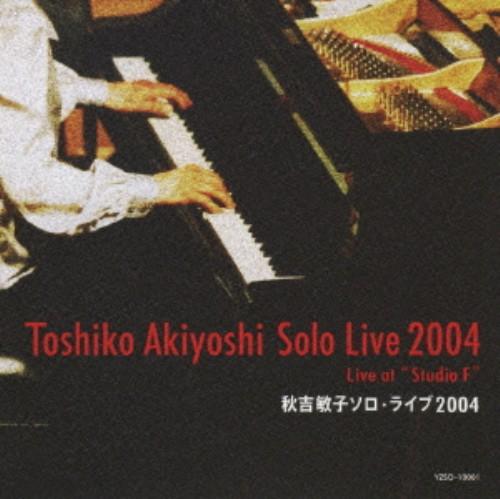 【中古】ソロ・ライブ2004/秋吉敏子