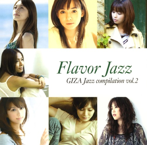 【中古】Flavor Jazz〜GIZA Jazz compilation vol.2/オムニバス