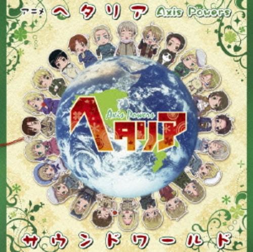 【中古】アニメ「ヘタリア Axis Powers」 サウンドワールド/アニメ・サントラ