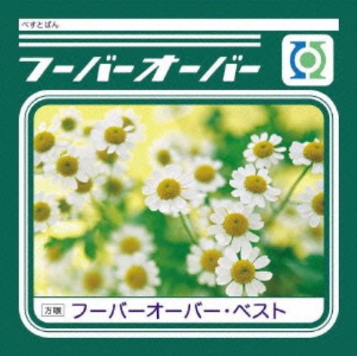 【中古】フーバーオーバーベスト/フーバーオーバー