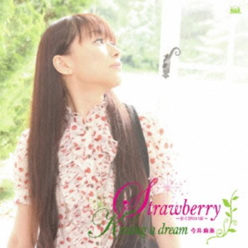 【中古】Strawberry〜甘くせつない涙〜/Kissing a dream(初回限定盤)(DVD付)/今井麻美
