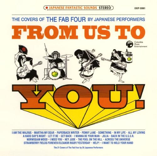 【中古】FROM US TO YOU!(ザ・ビートルズカバーコレクション)The covers of the FAB FOUR by Japanese performers/オムニバス