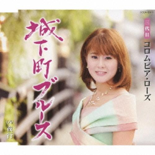 【中古】城下町ブルース/コロムビア・ローズ(三代目)