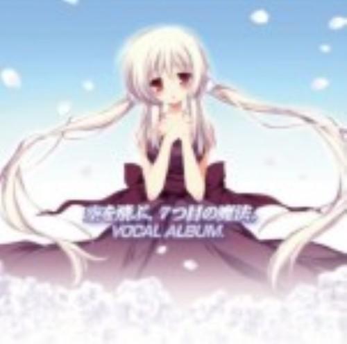 【中古】空を飛ぶ、7つ目の魔法。ボーカルアルバム/アニメ・サントラ