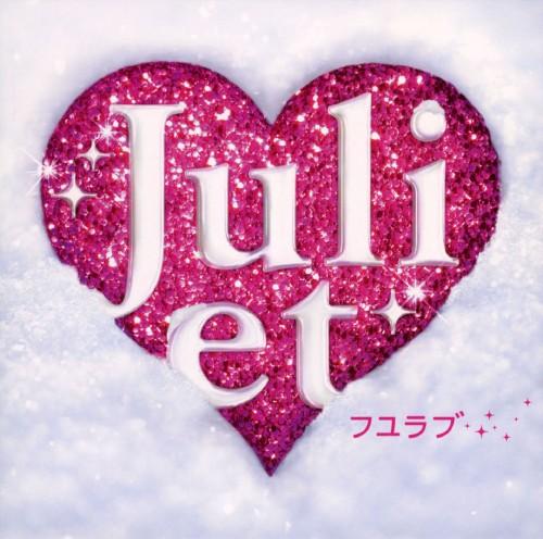 【中古】フユラブ(初回限定盤)/Juliet