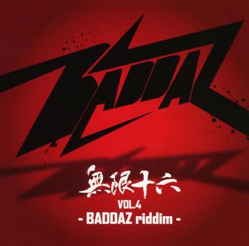 【中古】無限十六 Vol.4−BADDAZ riddim−/オムニバス