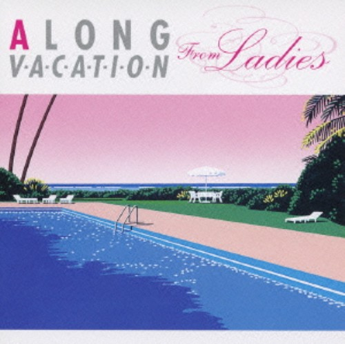 【中古】A LONG VACATION From Ladies(初回限定盤)(DVD付)/オムニバス