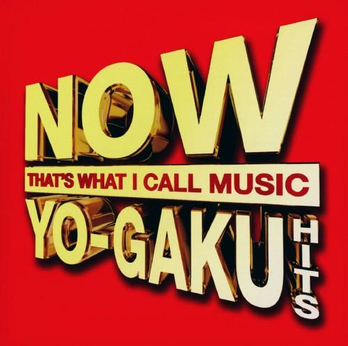 【中古】NOW YO−GAKU HITS(期間限定生産盤)/オムニバス