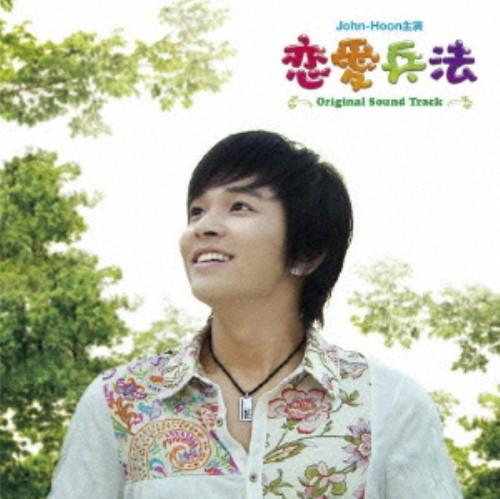 【中古】恋愛兵法 オリジナル・サウンドトラック/TVサントラ