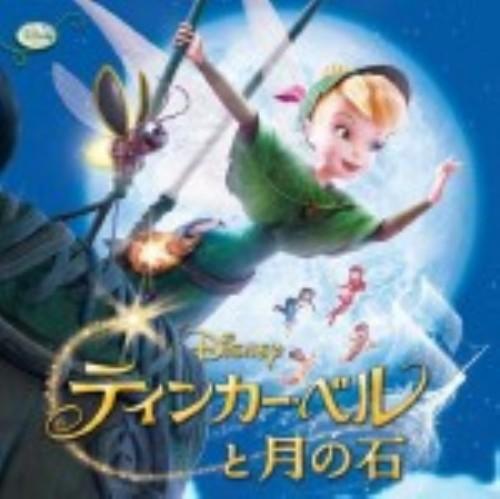 【中古】ティンカー・ベルと月の石/ディズニー