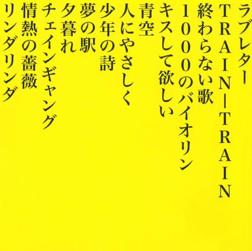 【中古】THE BLUE HEARTS カヴァーアルバム「僕、パンクロックが好きだ」/Yellow Cherry