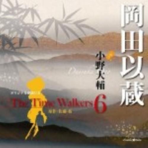 【中古】オリジナル朗読CD The Time Walkers 6 岡田以蔵/小野大輔