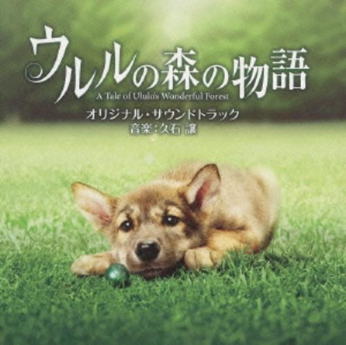 【中古】ウルルの森の物語 オリジナル・サウンドトラック(初回限定盤)/久石譲