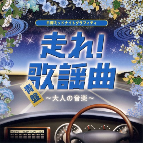 【中古】走れ!歌謡曲 青盤〜大人の音楽〜/オムニバス