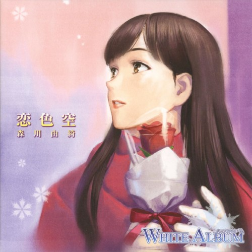 【中古】「WHITE ALBUM」〜恋色空/悲しみよこんにちは/平野綾(森川由綺)