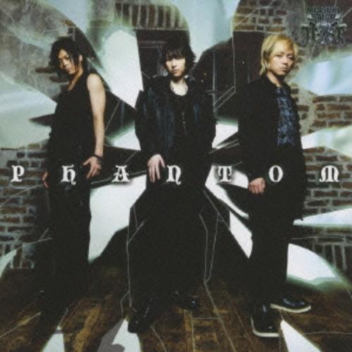 【中古】PHANTOM(DVD付)/斎賀みつき feat.JUST