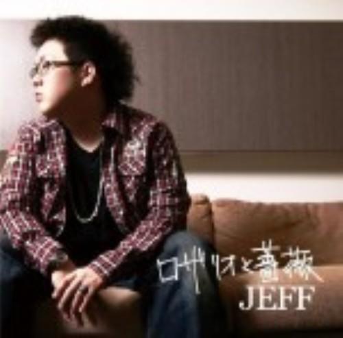 【中古】ロザリオと薔薇/JEFF