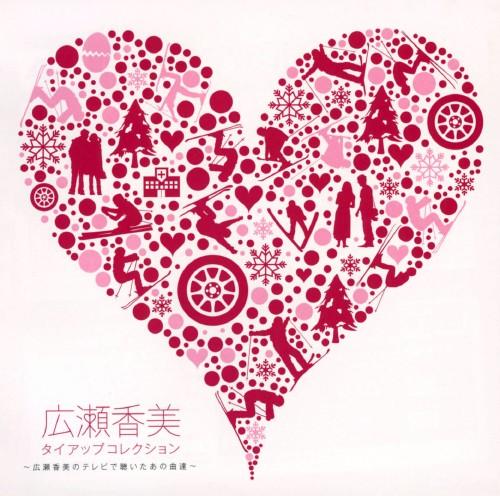 【中古】タイアップコレクション〜広瀬香美のテレビで聴いたあの曲達〜/広瀬香美