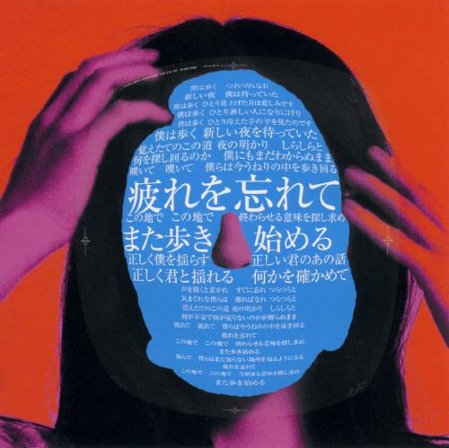 【中古】アルクアラウンド(初回生産限定盤)/サカナクション