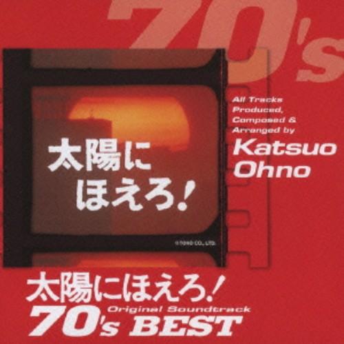 【中古】太陽にほえろ!オリジナル・サウンドトラック 70'sベスト/TVサントラ