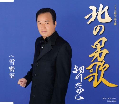 【中古】北の男歌/細川たかし