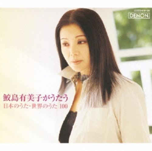 【中古】鮫島有美子がうたう、日本のうた・世界のうた100(DVD付)/鮫島有美子
