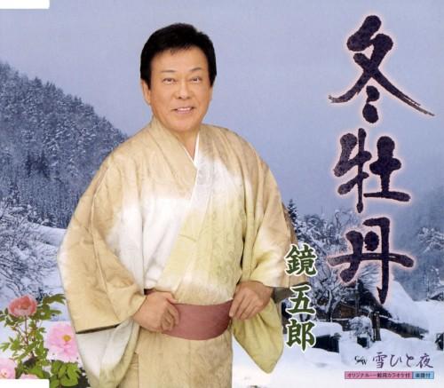 【中古】冬牡丹/雪ひと夜/鏡五郎