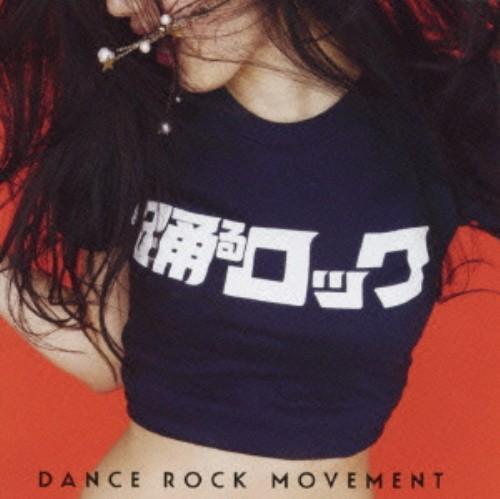 【中古】踊るロック−dance rock movement−/オムニバス