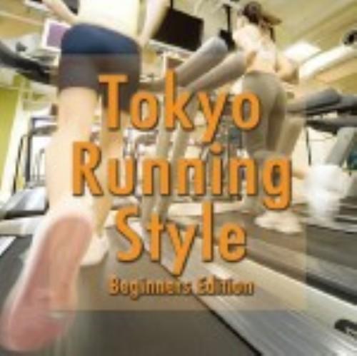 【中古】トーキョー・ランニング・スタイル・ビギナーズ・エディション/オムニバス
