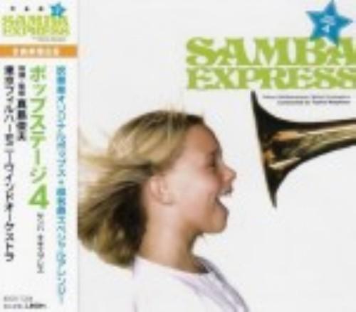【中古】ポップステージ4 サンバ・エキスプレス/東京フィルハーモニーウインドオーケストラ