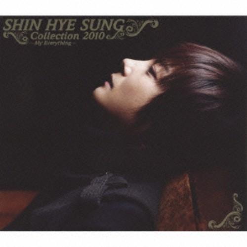 【中古】SHIN HYE SUNG Collection 2010 〜My Everything〜/シン・ヘソン