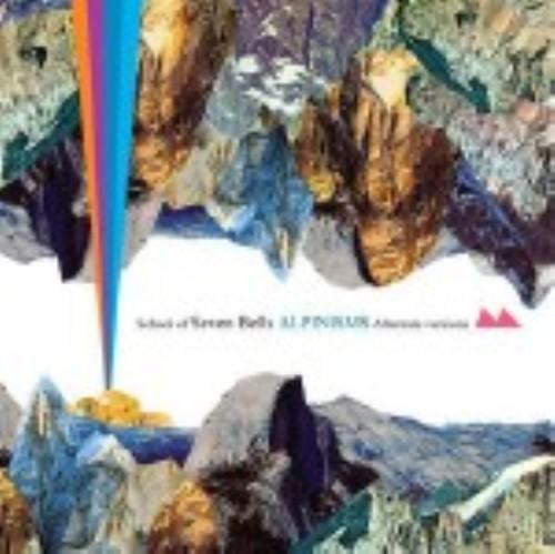 【中古】アルピニズムス−オルタネイト・ヴァージョンズ−(初回生産限定盤)/スクール・オブ・セヴン・ベルズ