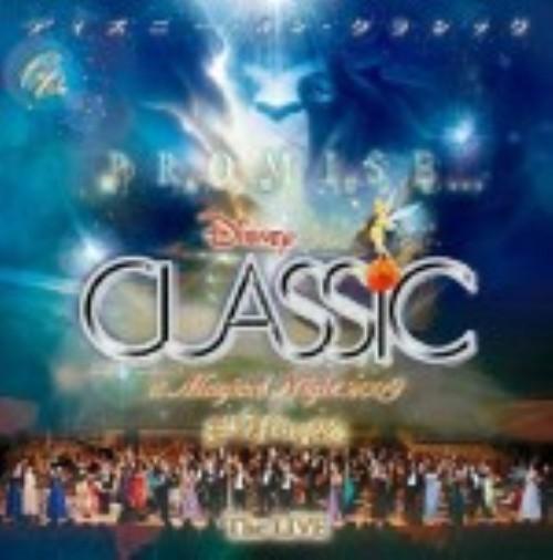 【中古】ディズニー・オン・クラシック〜まほうの夜の音楽会 2009〜ライブ/ディズニー
