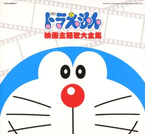 【中古】映画30周年記念企画 ドラえもん映画主題歌大全集/アニメ・サントラ