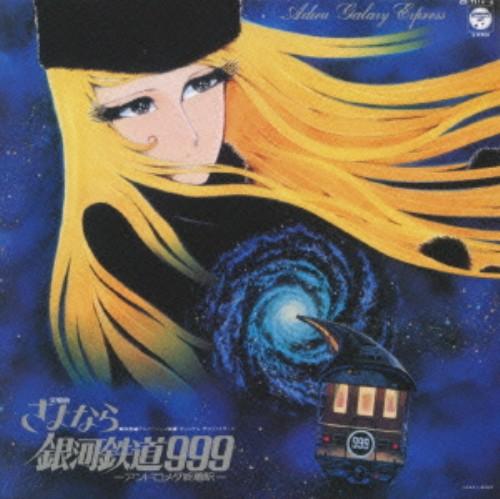 【中古】交響詩 さよなら銀河鉄道999−アンドロメダ終着駅−(初回限定盤)/アニメ・サントラ