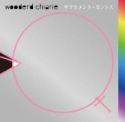 【中古】サクラメント・カントス/wooderd chiarie