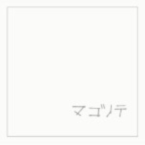 【中古】マゴノテ/セツナレンサ