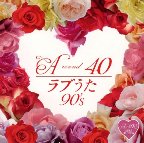 【中古】A−40 ラブうた 90's/オムニバス