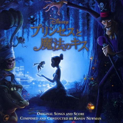 【中古】プリンセスと魔法のキス/ディズニー
