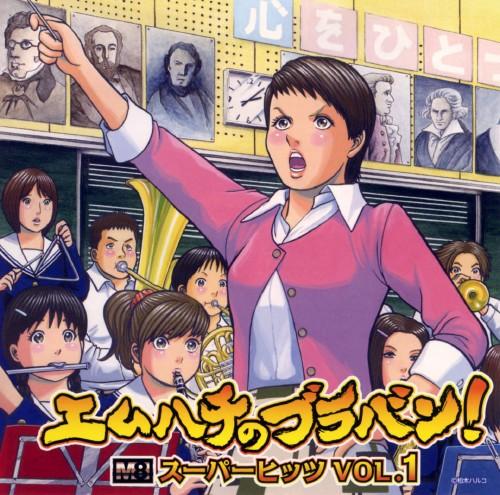 【中古】エムハチのブラバン!スーパーヒッツ VOL.1/東京佼成ウインドオーケストラ