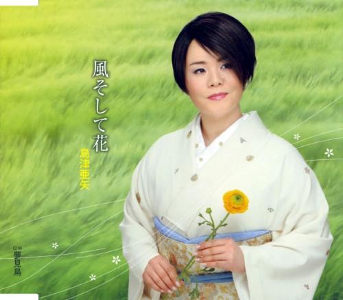【中古】風そして花/夢見鳥/島津亜矢
