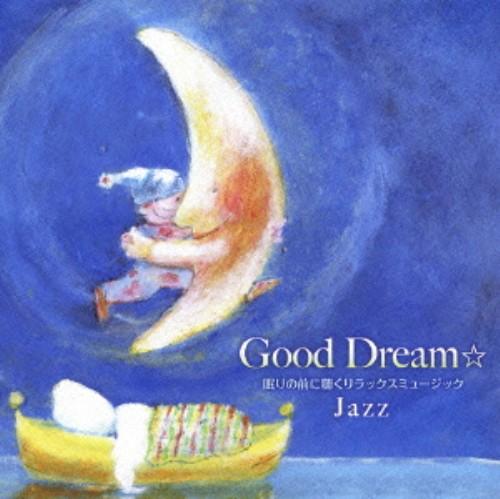 【中古】Good Dream☆眠りの前に聴くリラックスミュージック〜ジャズ編/オムニバス