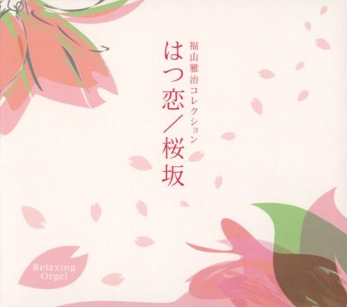 【中古】はつ恋/桜坂〜福山雅治コレクション/オルゴール
