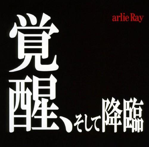 【中古】覚醒、そして降臨/arlie Ray